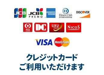 クレジットカードご利用いただけます|フカオ産業株式会社|滋賀県近江八幡市にある 水道配管材料専門店 水まわり部品のプロショップ 管材店