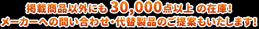 掲載商品以外にも30,000点以上の在庫!メーカーへの問い合わせ・代替製品のご提案もいたします!
