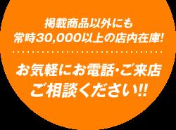 掲載商品以外にも常時30,000以上の店内在庫!お気軽にお電話・ご来店ご相談ください!!